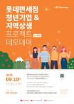 롯데면세점 '제주 지역 청년기업 & 지역 상생 프로젝트' 온라인 데모데이 홍보 포스터