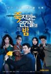 9월 29일 개봉 예정인 영화 '죽지 않는 인간들의 밤' 포스터