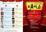 한국장애예술인협회가 장애예술인의 작은 축제 E美지 쇼를 개최한다