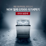 밀레 G 식기세척기 네이버 쇼핑라이브 생방송 이미지 광고