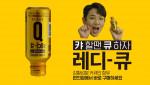 한독이 장성규를 모델로 맛있는 숙취 해소제 '레디큐'의 신규 광고 캠페인을 선보인다