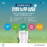 서울광역여성새로일하기센터의 청년 여성의 직장 문제 해결을 위한 노무상담 안내 포스터