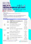 코로나19 속 서울장애인종합복지고나 실천 이야기 온라인 공유회 포스터