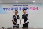 방송인 박세욱이 실천하는 NGO 함께하는 사랑밭의 홍보대사로 위촉됐다
