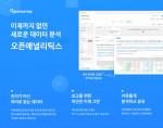 보도자료용 오픈애널리틱스 공식 소개 이미지