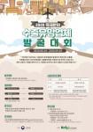 2020 목재 분야 수출유망업체 발굴대회 포스터