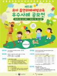 제5회 유아 흡연위해예방교육 우수사례 공모전 포스터