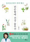 도서출판 행복에너지가 펴낸 최정원 한의학 박사의 '동의보감에서 쏙쏙 뽑은 허준할매 건강 솔루션' 표지