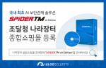 이글루시큐리티의 AI 보안관제 솔루션이 조달청 나라장터에 등록됐다