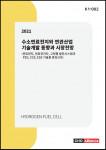 씨에치오 얼라이언스가 발간한 '2021년 수소연료전지와 연관산업 기술개발 동향과 시장전망' 보고서 표지