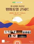 한국전쟁 70주년 평화통일 콘서트 포스터