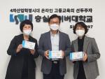 숭실사이버대학교 평생교육상담학과로부터 한국지역아동센터연합회 옥경원 대표(왼쪽부터 두 번째)가 마스크를 전달받고 있다