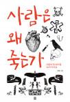 이효범 지음, 렛츠북, 312쪽, 1만5000원