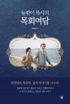 박춘환 지음, 192쪽, 1만3000원
