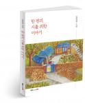 한 편의 시를 위한 이야기, 김점열 지음, 160쪽, 1만3000원