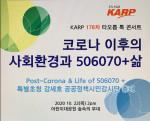 KARP대한은퇴자협회가 개최하는 코로나 이후의 사회환경과 506070+ 삶 토크쇼 안내 포스터
