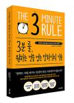 '3분 룰, 원하는 것을 얻는 말하기의 기술' 표지