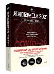 비즈니스북스가 펴낸 세계미래보고서 2021 표지