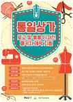 통일상가 로고 및 응용 디자인 패키지 제작 지원 포스터