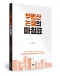김남정 지음, 228쪽, 1만4000원