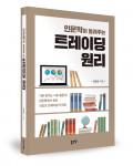 김현수 지음, 388쪽, 1만6000원