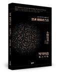 전영광 지음, 316쪽, 1만9000원