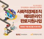 함께일하는재단-한국공항공사,사회적경제조직 해외온라인 판로지원 참가기업 모집 안내 포스터
