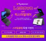 반석전자가 옥션, 지마켓의 최대 쇼핑 축제인 '빅스마일데이'를 통해 레노버 인기 노트북 할인 이벤트를 진행한다