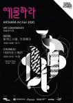 예술하라 아트페어-예술편의점 포스터