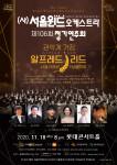 서울윈드오케스트라 제106회 정기연주회 포스터
