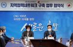 사진 왼쪽부터 이진숙 충남대 총장이 허선 한국보건복지인력개발원장이 업무협약을 체결하고 있다