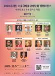 2020 서울국제불교박람회 명상웹컨퍼런스 포스터