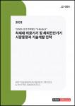 씨에치오 얼라이언스가 발간한 '2021년 차세대 의료기기 및 체외진단기기 시장동향과 기술개발 전략' 보고서 표지