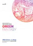 화성시문화재단이 동탄아트스퀘어 개관 기념 '화성 미디어아트 프로젝트 GREEN FANTASY展'을 개최한다