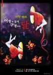아작 개인전 '어항에 잠겨 구경하던 달' 포스터