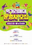 김해 삼방시장 먹거리매대 운영자 모집 홍보 포스터