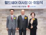 국제구호개발 NGO 월드쉐어가 신임 이사장으로 박현모 전 기독교 대한성결교회 총회장을 위촉했다