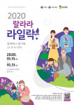 신구대학교식물원이 실시하는 집에서 함께 즐기는 라일락 - 2020 랄라라 라일락! 함께하니 즐거워 La la la Lilac 안내 포스터
