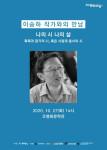 이승하 작가와의 만남 포스터