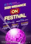 서울문화재단의 '2020 위댄스 ON 페스티벌' 포스터