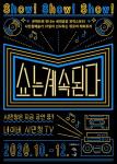 시민청 활력 콘서트 '쇼는 계속된다' 포스터