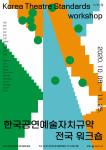 한국공연예술자치규약 전국 워크숍 포스터