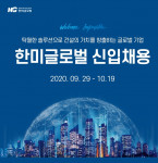 한미글로벌이 2020년 하반기 신입사원을 공개채용 한다