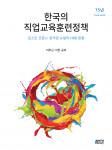 '한국의 직업교육훈련정책' 전면 표지