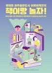 제18회 '파주출판도시 어린이책잔치' 포스터