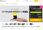코어다의 마쿠아케 GLAMOS 펀딩 페이지