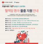 한국조혈모세포은행협회가 혈액암 환자 140명에게 히크만주머니 3개와 면마스크 3개, 응원엽서 등이 담긴 투병물품을 무상으로 지원한다