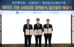 신한카드, 보건복지부, 한국보건사회연구원의 3자 업무협약식