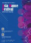 '2020 아시아 무용 축전' 공식 포스터