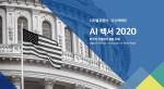 프론테오코리아가 디지털 포렌식·디스커버리 AI 백서 2020을 발간했다